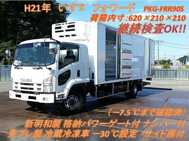 いすゞ フォワード 中型 冷凍冷蔵バン PKG-FRR90S2(8237) 1枚目