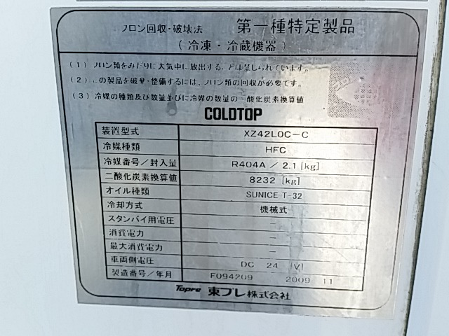 いすゞ フォワード 中型 冷凍冷蔵バン PKG-FRR90S2(8237) 51枚目