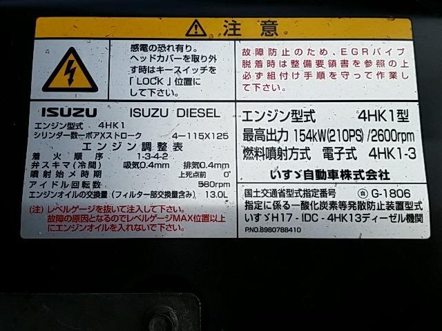 いすゞ フォワード 中型 冷凍冷蔵バン PKG-FRR90S2(8237) 86枚目