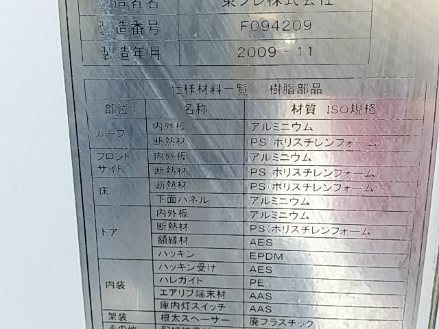 いすゞ フォワード 中型 冷凍冷蔵バン PKG-FRR90S2(8237) 77枚目