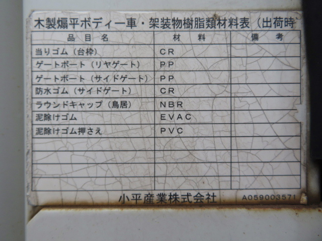 いすゞ フォワード 中型 平ボディ SKG-FRR90T2(9795) 24枚目