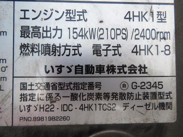 いすゞ フォワード 中型 平ボディ SKG-FRR90T2(9795) 18枚目