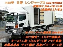日野 中型 冷凍冷蔵バン ADG-FC7JKWA (11732) 1枚目